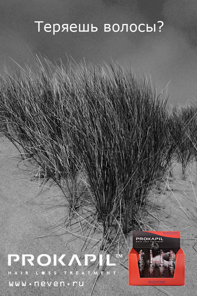 Не гормональный интенсивный лосьон Прокапил на основе натуральных ингредиентов предназначен для мужчин и женщин столкнувшихся со следующими симптомами: равномерное (диффузное) поредение волос по всей голове, истончение волос (в последние несколько лет волосы стали более тонкими, хрупкими)